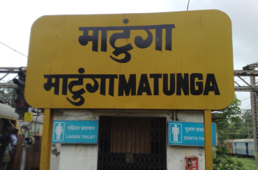 things to do in matunga